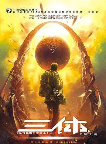 大圣归来导演将拍三体 真人版《三体》谁能胜任主角?