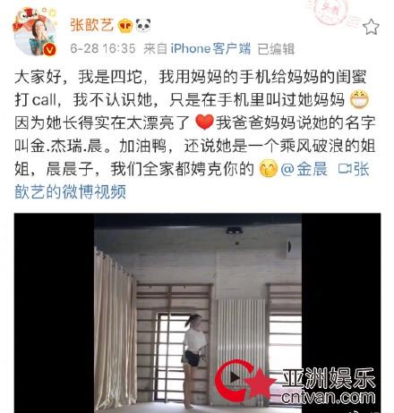 张歆艺儿子给金晨打call 网友却认为四坨感情错付了!