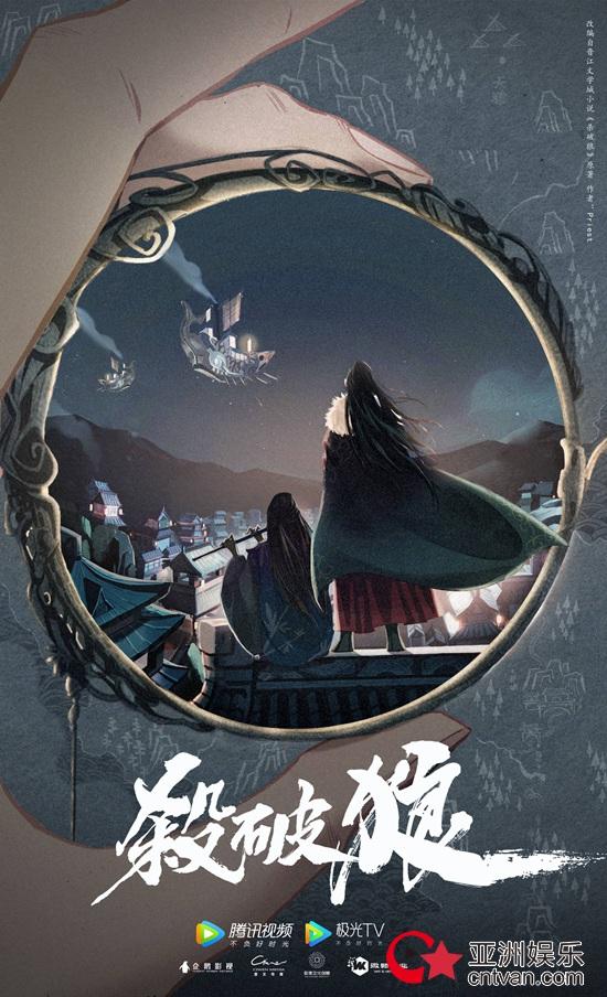 《杀破狼》首曝概念海报 檀健次陈哲远热血出征
