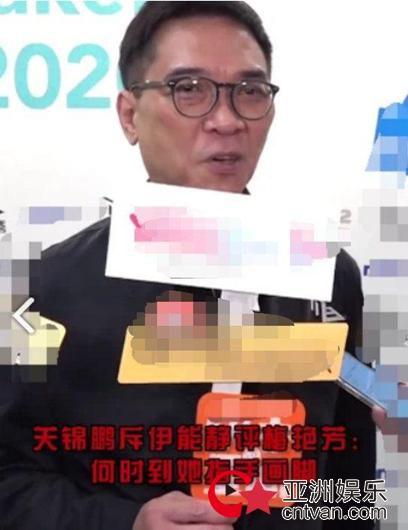 导演关锦鹏批评伊能静 梅艳芳何时轮到她指手画脚?
