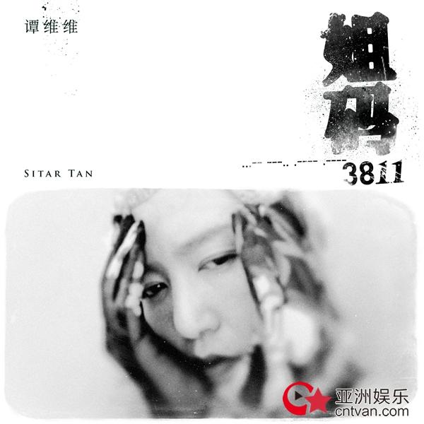 谭维维全新专辑先导EP先声上线  共同《姐码 3811》