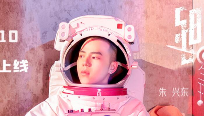 全能唱作人朱兴东 四年成长登陆《508星球》