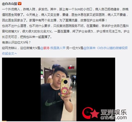 曝演员姜涛大闹医院 警方警告其靠谱点否则送银手镯!