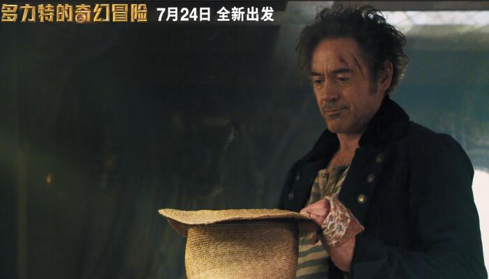 中国独家福利!唐尼喊你一起开启《多力特的奇幻冒险》