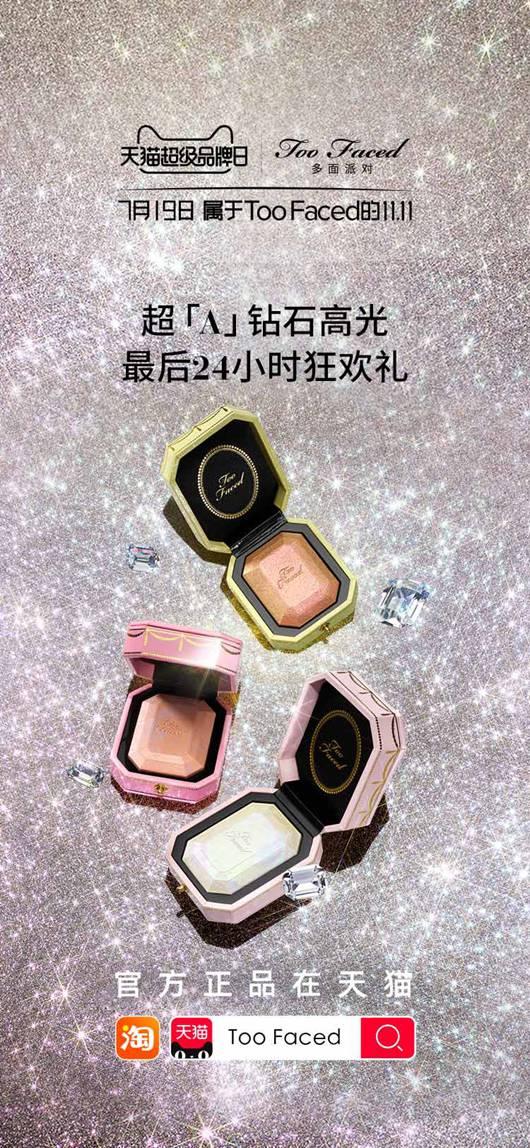 """给你的人生上妆吧 Too Faced携手天猫超级品牌日将如何赢得""""Z世代""""的心?"""