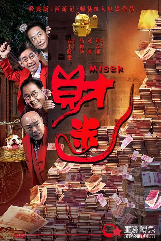 """西游师徒电影《财迷》定档 六小龄童自称""""电影新人"""""""
