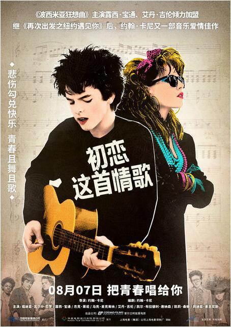 电影《初恋这首情歌》定档8月7日 成为影院复工首批上映影片