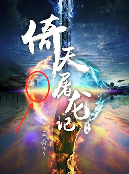 倚天屠龙记:续集开拍,王晶晒出电影海报,早已暗示了最终剧情