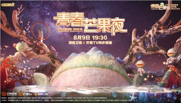 《青春芒果夜》发布概念海报,芒果崽新造型首次上星亮相