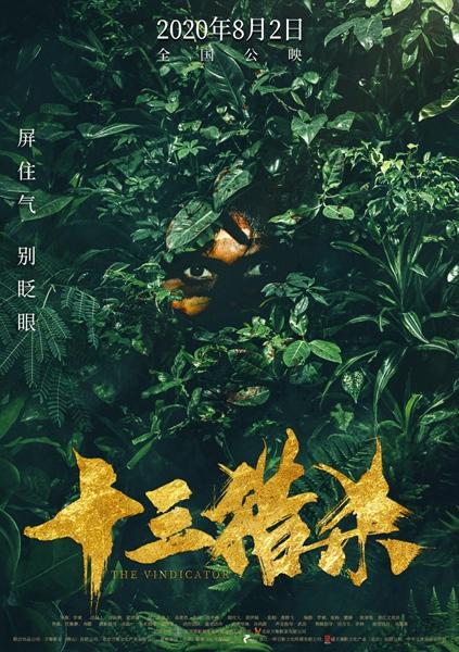 """""""疫""""后重逢,热血依旧! 丛林动作电影《十三猎杀》8月2日全国上映!"""
