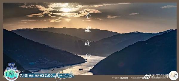 """全网期待《中餐厅4》本周五22点开播   """"长江之恋""""何以如此动人?"""