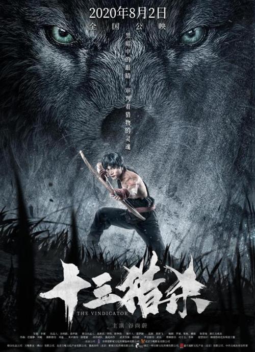 丛林法则之下,猎杀自有章法 《十三猎杀》概念海报狂猎上线