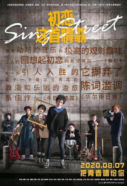 """《初恋这首情歌》发布口碑海报 """"Sing Street""""乐队谱写无畏青春"""