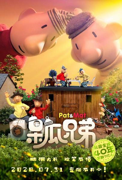 动画电影《呆瓜兄弟》今日上映  暑期档亲子观影首选