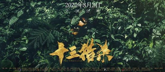 丛林动作电影《十三猎杀》献礼八一,火热上映中