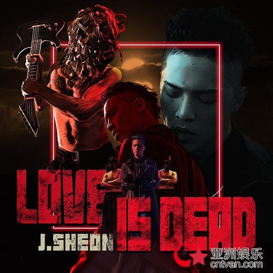 J.Sheon新单曲《爱已死》8/4数字上架 80年代恐怖电影海报封面抢眼吸睛