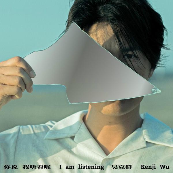 吴克群历时两年推出社会影音小说专辑 全新模式让音乐与时代同频