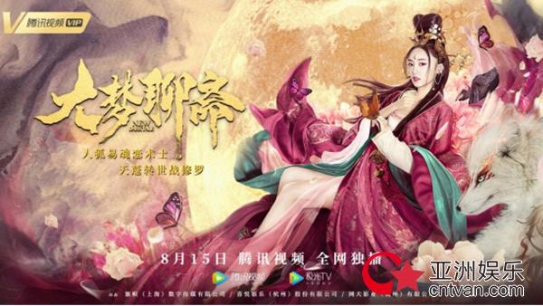 张月主演《大梦聊斋》8月15日腾讯视频震撼上线 人狐画皮情缘双魂