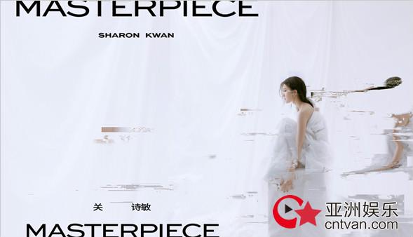 新世代潮甜女神关诗敏惊艳诞生 全新专辑《MASTERPIECE》重磅推出