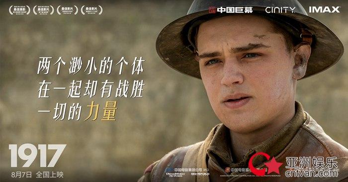 """《1917》今日上映""""为大银幕而生"""" 希望版预告扣人心弦"""