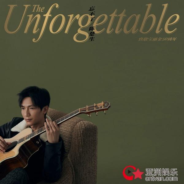 陈楚生EP《忘不了》今日上线 质感重译岁月前尘华语经典