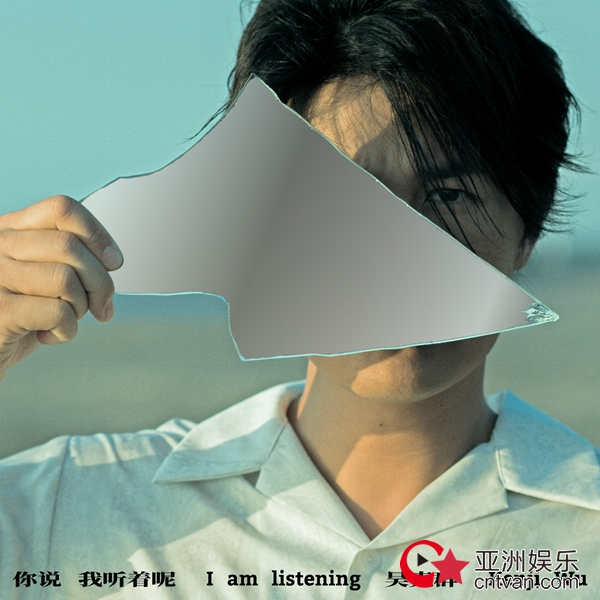吴克群《你说我听着呢》专辑上线 社会影音小说着力现实引共鸣