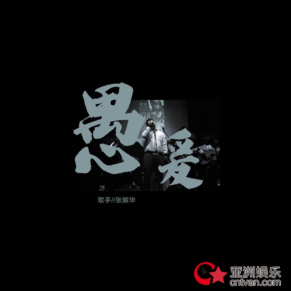 继洪安妮《理由》之后,张振华最新力作《愚爱》8.7全球发行