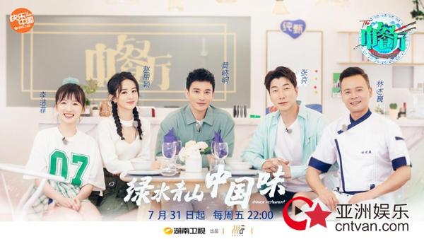 """《中餐厅4》热度持续高涨 黄晓明赵丽颖""""以小见大""""共振家国情怀"""