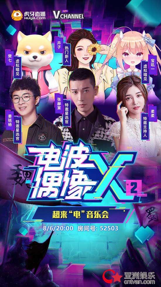 """《电波偶像x》星推官张赫宣被虚拟主播宝叽一""""抢尽风头"""",网友:只想看捏脸"""