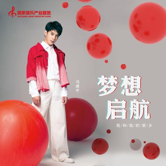 冯建宇新曲《梦想启航》首发 为青春呐喊点燃追梦热情