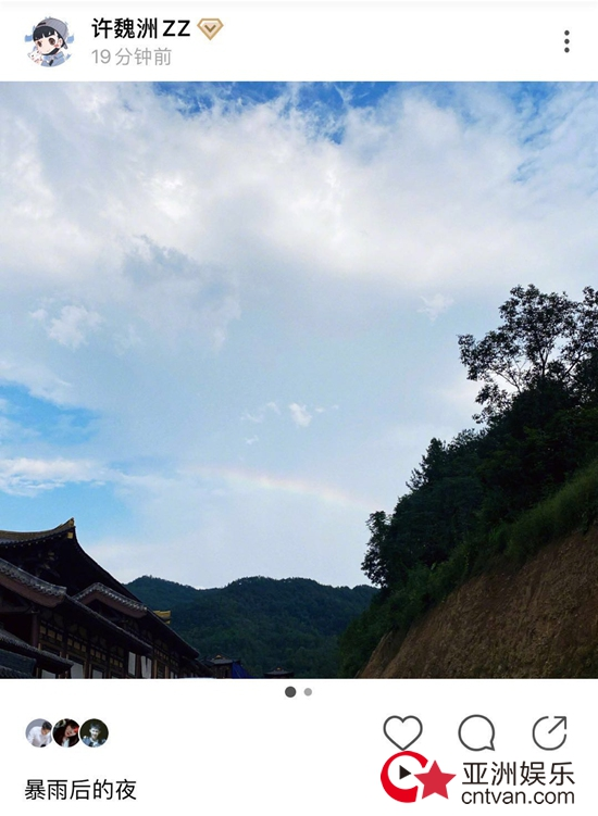 许魏洲《大唐明月》暴雨后的夜戏 绿洲晒彩虹晴天