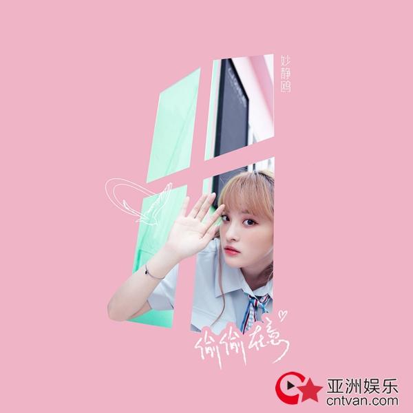 妙静鸥全新概念EP「1%」首单《偷偷在意》 甜秘密解锁