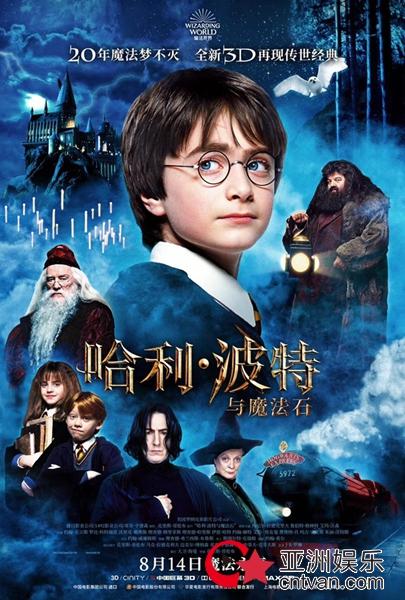 哈利波特与魔法石重映 全新4K修复3D版令人期待