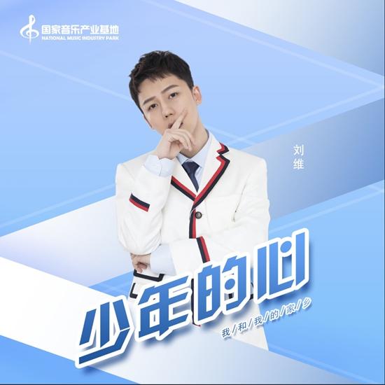 刘维《少年的心》励志开唱 为少年正名书写拼搏篇章