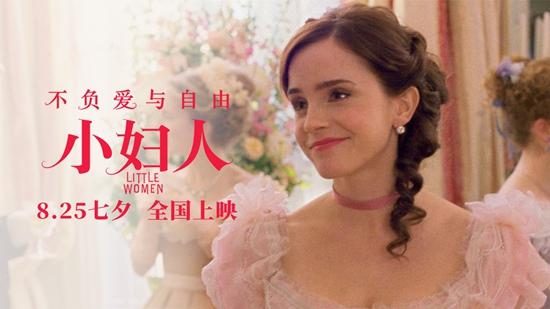 《哈利波特》赫敏变身《小妇人》 少女出嫁情定七夕