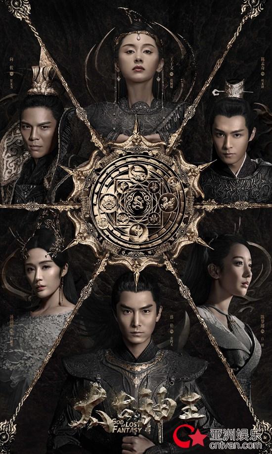 《太古神王》8月27日定档优酷 盛一伦王子文向佐为爱而战