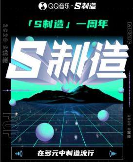 携手年轻音乐人传递社会能量,QQ音乐「S制造」已成音乐人扶持旗舰IP