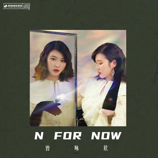 曾咏欣新专《N FOR NOW》全面开启 主打曲《三个字》七夕上线