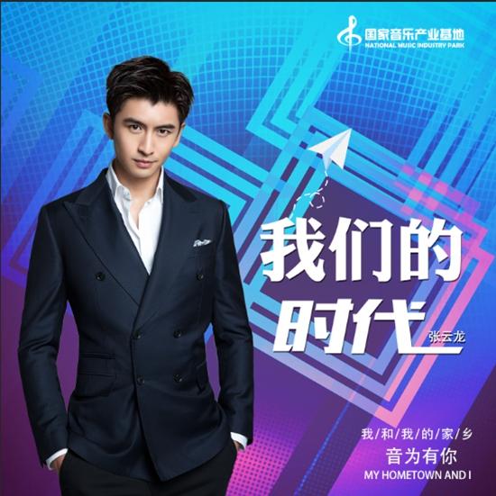 张云龙新歌《我们的时代》首发  与时代并肩踏上热血征途