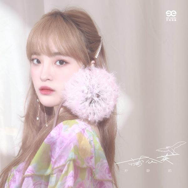 妙静鸥概念EP「1%」第二支单曲《蒲公英》暖心上线 致平凡敬勇敢