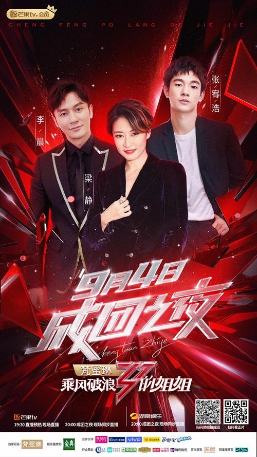 蔡徐坤张杰《八佰》剧组助阵《姐姐》成团夜