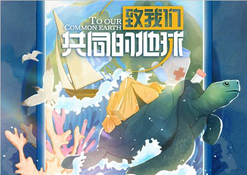 芒果TV《致我们共同的地球》定档9月7日,中国青年公益者在行动