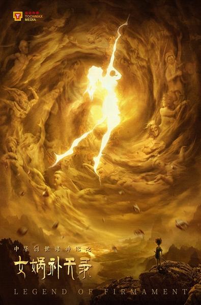《中华创世诸神纪之女娲补天录》发布概念海报 炫动神话宇宙正式开启