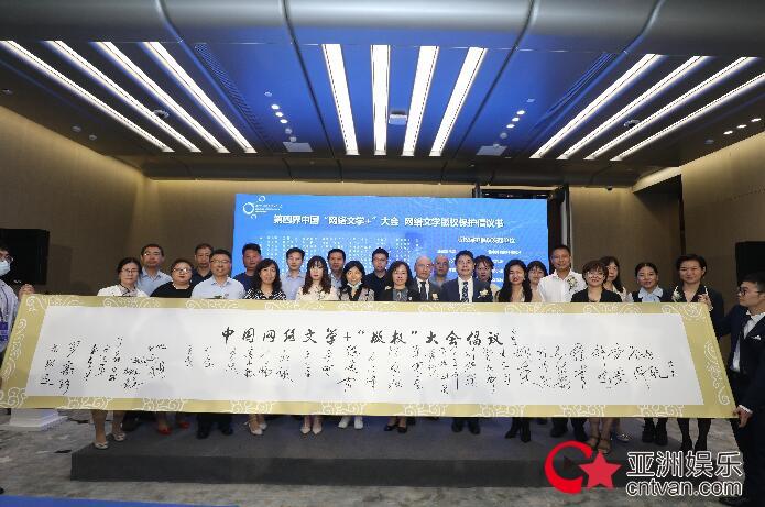 """第四届中国""""网络文学+""""大会 网络文学版权论坛在京举办"""