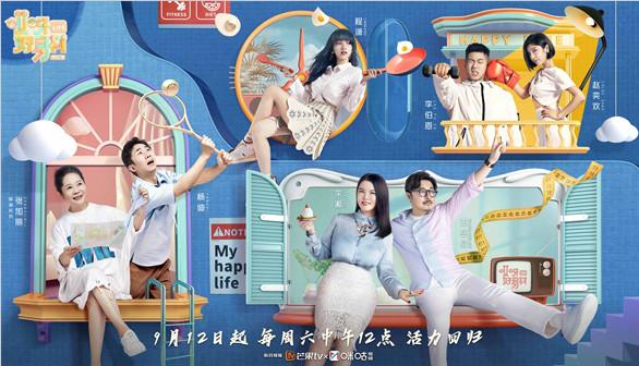 《哎呀好身材》第二季定档0912 李湘王岳伦夫妻合体参加真人秀