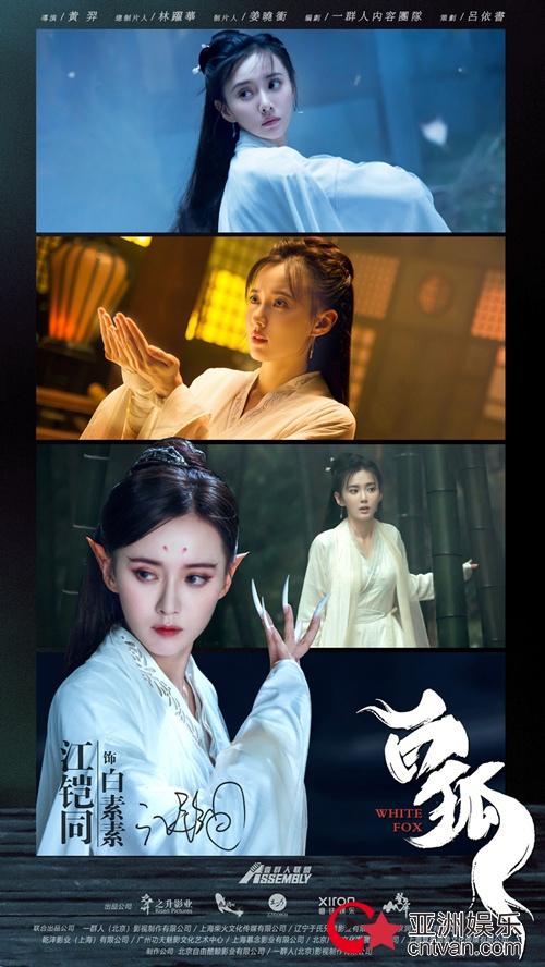 电影《白狐》杀青 江铠同深情演绎催泪动人爱情故事