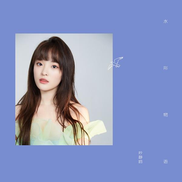 妙静鸥全新概念EP「1%」第三首单曲《水形物语》正式上线  唱腔如梦似幻