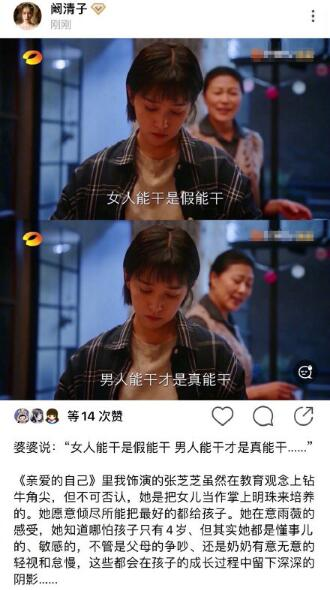 阚清子发文反对重男轻女 女孩不比男孩差!