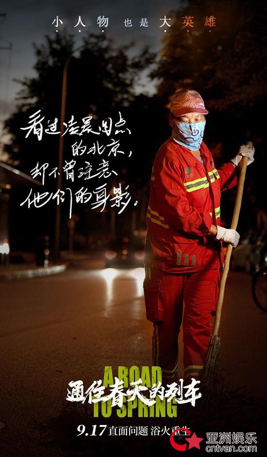 李岷城任素汐《通往春天的列车》9.17即将上映 致敬每位平凡英雄