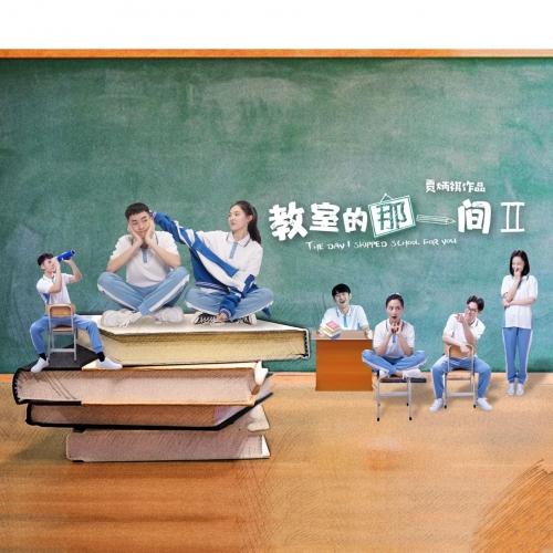 网剧《教室的那一间2》10月3日中午12点爱奇艺准时上线